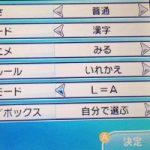 【ポケモン サンムーン】L=Aにボタン設定するとLRが効かなくなる!?