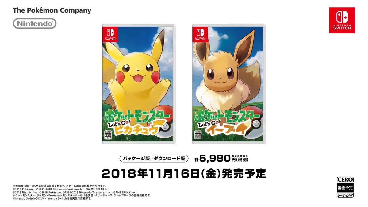 最新作『ポケモン let's go!』の発売が決定!発売日は11月16日